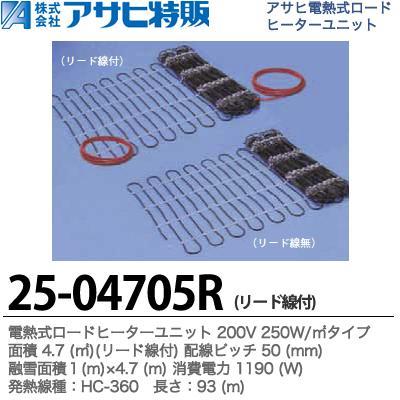 【アサヒ特販】電熱式ロードヒーターユニット200V 250W/㎡リード線付面積:4.7 (㎡) 配線ピッチ:50mm融雪面積:1(m)×4.7(m) 消費電力:1190(W)線種:HC-360 長さ:93(m)25-04705R