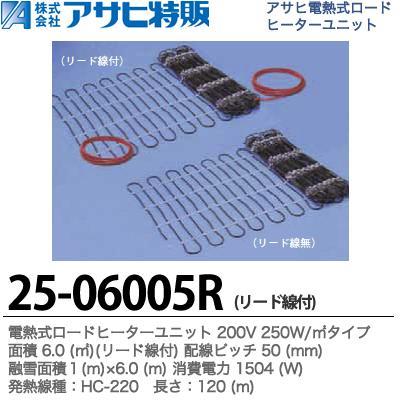 【アサヒ特販】電熱式ロードヒーターユニット200V 250W/㎡リード線付面積:6.0 (㎡) 配線ピッチ:50mm融雪面積:1(m)×6.0(m) 消費電力:1504(W)線種:HC-220 長さ:120(m)25-06005R
