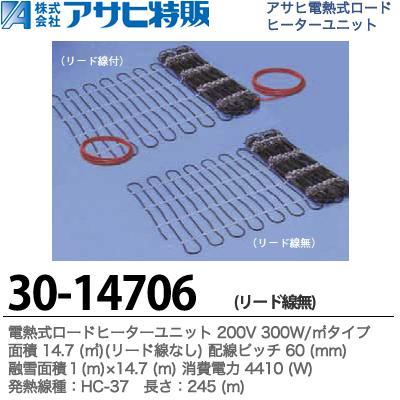 【アサヒ特販】電熱式ロードヒーターユニット200V 300W/㎡リードなし面積:14.7 (㎡) 配線ピッチ:60mm融雪面積:1(m)×14.7(m) 消費電力:4410(W)線種:HC-37 長さ:245(m)30-14706