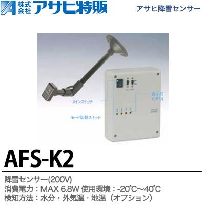 【アサヒ特販】アサヒ降雪センサーAC200V(消費電力6.8W)使用環境:-20℃~40℃検知方法:水分・外気温・地温(オプション)AFS-K2