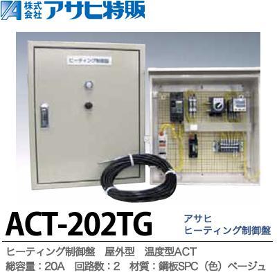 【アサヒ特販】アサヒヒーティング制御盤屋外型温度型ACT12W200V総容量:20A 回路数:2材質:鋼板SPC(色)ベージュ 5Y7/1 ACT-202TG
