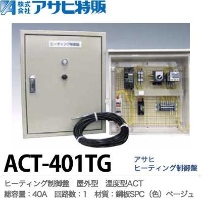 【アサヒ特販】アサヒヒーティング制御盤屋外型温度型ACT1Φ2W200V総容量:40A 回路数:1材質:鋼板SPC(色)ベージュ 5Y7/1 ACT-401TG