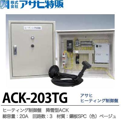 【アサヒ特販】アサヒヒーティング制御盤屋外型降雪型ACK1Φ2W200V総容量:20A 回路数:3材質:鋼板SPC(色)ベージュ 5Y7/1 ACK-203TG