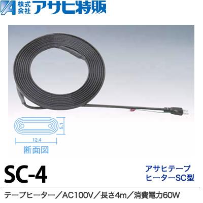 【アサヒ特販】アサヒテープヒーターSC型4mAC100V(消費電力60W)SC-4