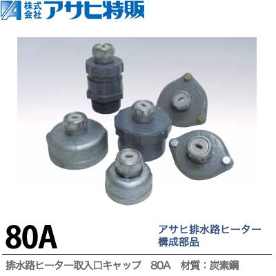 【アサヒ特販】排水路ヒーター構成部品排水路ヒーター取入口キャップ材質:炭素鋼取付パイプ径:80A80A