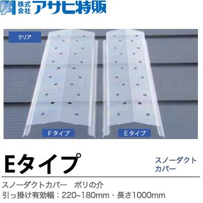 超歓迎された アサヒ特販 スノーダクトカバー ポリの介 デポー スノーダクトカバーポリの介長さ=1000mm引っ掛け有効巾=220~180mmポリカーボネート樹脂製品E-220