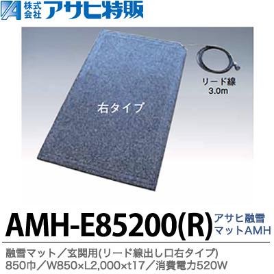 【アサヒ特販】アサヒ融雪マット エコ玄関用(リード線出し口右タイプ)850巾W850×L2,000×t17AC100V(消費電力520W)AMH-E85200R