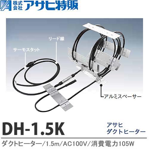 【アサヒ特販】アサヒダクトヒーター1.5mAC100V(消費電力105W)DH-1.5K