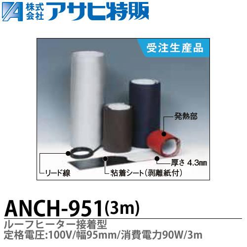 【アサヒ特販】ルーフヒーター接着型定格電圧:100V巾(W)=95mm長さ(L)=3m消費電力=90WANCH-951-3