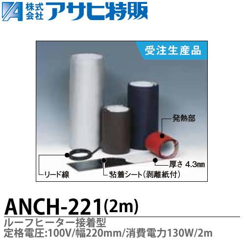 【アサヒ特販】ルーフヒーター接着型定格電圧:100V巾(W)=220mm長さ(L)=2m消費電力=130WANCH-221-2