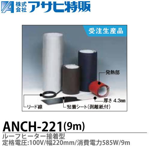 【アサヒ特販】ルーフヒーター接着型定格電圧:100V巾(W)=220mm長さ(L)=9m消費電力=585WANCH-221-9