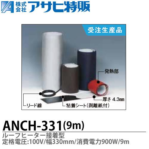 【アサヒ特販】ルーフヒーター接着型定格電圧:100V巾(W)=330mm長さ(L)=9m消費電力=900WANCH-331-9