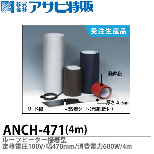 【アサヒ特販】ルーフヒーター接着型定格電圧:100V巾(W)=470mm長さ(L)=4m消費電力600WANCH-471-4