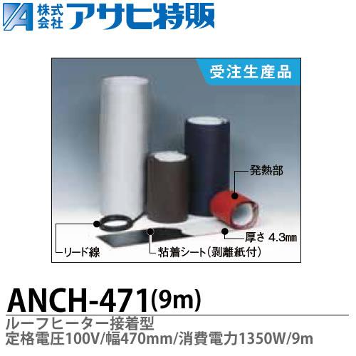 【アサヒ特販】ルーフヒーター接着型定格電圧:100V巾(W)=470mm長さ(L)=9m消費電力1350WANCH-471-9