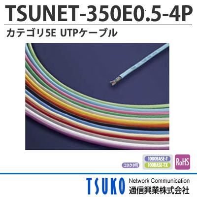 【通信興業】(UTP)CAT5e規格対応LANケーブル 300m (4対)