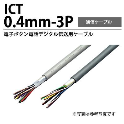 電子ボタン電話用ケーブルの標準品です 冨士電線 ICT電子ボタン電話デジタル伝送用ケーブルICT 0.4mm-3P200m セットアップ 贈呈