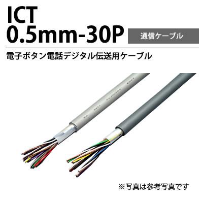 【冨士電線】ICT電子ボタン電話デジタル伝送用ケーブルICT 0.5mm-30P100m