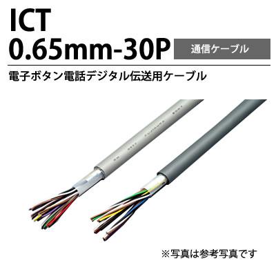 電子ボタン電話用ケーブルの標準品です 冨士電線 国産品 国内正規品 ICT電子ボタン電話デジタル伝送用ケーブルICT 0.65mm-30P100m