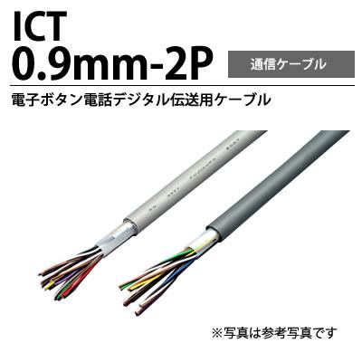 【冨士電線】ICT電子ボタン電話デジタル伝送用ケーブルICT 0.9mm-2P200m