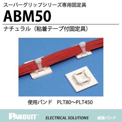 【PANDUIT】スーパーグリップシリーズ専用固定具ABM50ナチュラル1袋50個入り