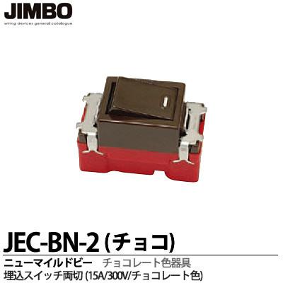毎日がバーゲンセール 特別セール品 JIMBO ニューマイルドビーシリーズ チョコレート色器具 JEC-BN-2 ニューマイルドビーシリーズ埋込両切スイッチ チョコ色