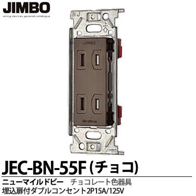 JIMBO セール 登場から人気沸騰 ニューマイルドビーシリーズ チョコレート色器具 神保電器ニューマイルドビーシリーズチョコレート色器具埋込扉付ダブルコンセント アウトレットセール 特集 金属枠 15A 2P 125Vチョコレート色JEC-BN-55F チョコ