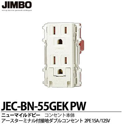 期間限定で特別価格 お金を節約 JIMBO ニューマイルドビーシリーズ配線器具 神保電器ニューマイルドビーシリーズアースターミナル付接地ダブルコンセント2PE15A 125VJEC-BN-55GEKPW