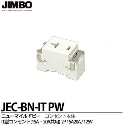 JIMBO ニューマイルドビーシリーズ配線器具 神保電器ニューマイルドビーシリーズIT型コンセント 15A 125VJEC-BN-ITPW 日本正規品 20A共用 15A20A 2P [ギフト/プレゼント/ご褒美]