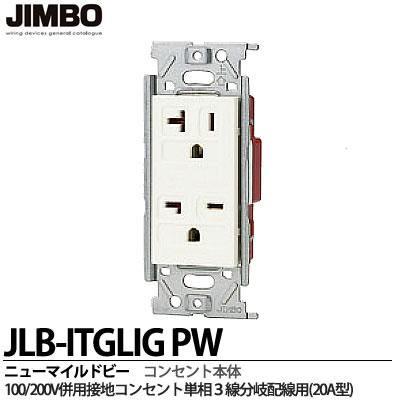 JIMBO ニューマイルドビーシリーズ配線器具 神保電器ニューマイルドビーシリーズ100V 200V併用接地コンセント 単相3線分岐配線用 125V 250V 休日 金属枠 [正規販売店] 15A兼用 20A JLB-ITGLIGPW