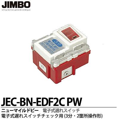 JIMBO ニューマイルドビーシリーズ 電子式遅れスイッチチェック用 ニューマイルドビーシリーズ電子式遅れスイッチチェック用 3分2箇所操作形 JEC-BN-EDF2C 定番 PW 激安☆超特価
