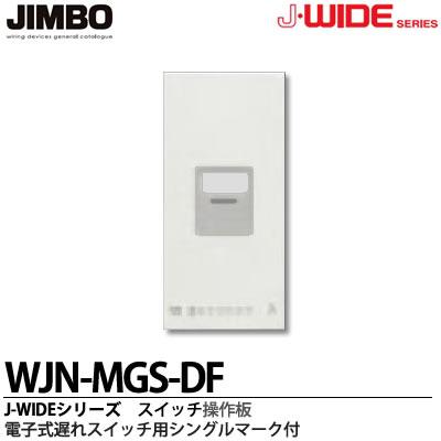 JIMBO J-WIDEシリーズ スイッチ操作板 マーク付WJN-MGS-DF 現品 全店販売中 J-WIDEシリーズ配線器具操作板 電子式遅れスイッチ用シングル