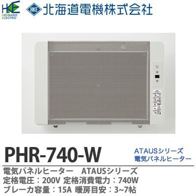 【北海道電機】電気パネルヒーターATAUS定格電圧:200V定格消費電力:740W横幅:618mm 高さ:400mm 奥行:本体のみ50mm(固定金具含む70mm) 重量:5.5kg暖房目安3~7帖ブレーカ容量:15APHR-740-W