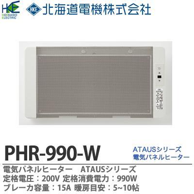 【北海道電機】電気パネルヒーターATAUS定格電圧:200V定格消費電力:990W横幅:777mm 高さ:400mm 奥行:本体のみ50mm(固定金具含む70mm) 重量:6.5kg暖房目安5~10帖ブレーカ容量:15APHR-990-W