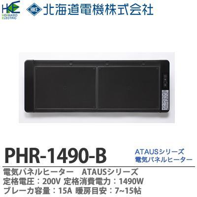 【北海道電機】電気パネルヒーターATAUS定格電圧:200V定格消費電力:1490W横幅:1095mm 高さ:400mm 奥行:本体のみ50mm(固定金具含む70mm) 重量:9.0kg暖房目安7~15帖ブレーカ容量:15APHR-1490-B