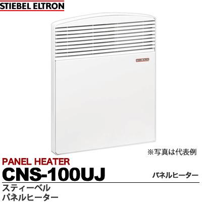 【STIEBEL】スティーベル自然対流式電気パネルヒーター電圧:200V消費電力:1000WW445mm×H450mm×D78mm質量:4.6kgCNS-100UJ