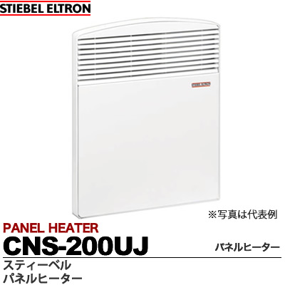 【STIEBEL】スティーベル自然対流式電気パネルヒーター電圧:200V消費電力:2000WW740mm×H450mm×D78mm質量:7.0kgCNS-200UJ