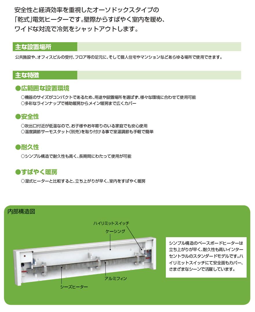 【インターセントラル】グラスヒート遠赤外線輻射パネルヒーターSPシリーズ一般暖房用SP-A(壁付・壁埋込タイプ)100V/0.2kwSP-201A