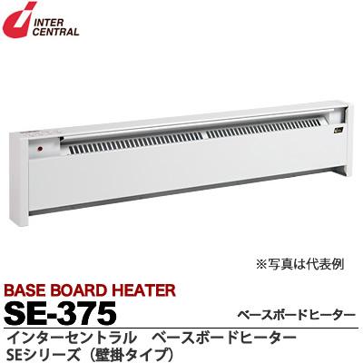 【インターセントラル】ベースボードヒーター自然対流方式ベースボード型電気暖房器SEシリーズ壁掛タイプSEタイプ:スチール製粉体塗装仕上げサーモスタット別売・ブラケット付属単相200V/0.375kwSE-375