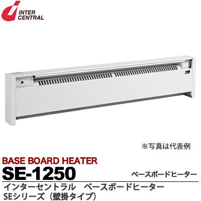 【インターセントラル】ベースボードヒーター自然対流方式ベースボード型電気暖房器SEシリーズ壁掛タイプサーモスタット別売・ブラケット付属単相200V/1.25kwSE-1250