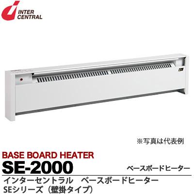 【インターセントラル】ベースボードヒーター自然対流方式ベースボード型電気暖房器SEシリーズ壁掛タイプSEタイプ:スチール製粉体塗装仕上げサーモスタット別売・ブラケット付属単相200V/2.0kwSE-2000
