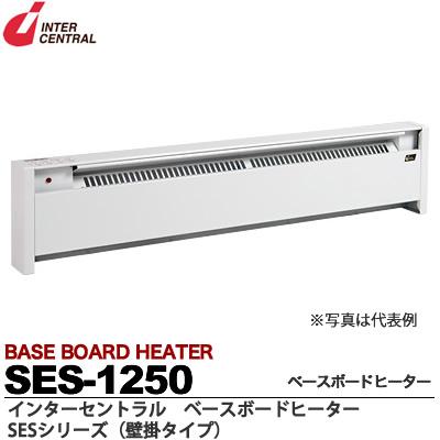 【インターセントラル】ベースボードヒーター自然対流方式ベースボード型電気暖房器SESシリーズ壁掛タイプSESタイプ:ステンレス製ヘアライン仕上サーモスタット別売・ブラケット付属単相200V/1.25kwSES-1250