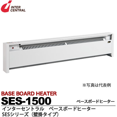 【インターセントラル】ベースボードヒーター自然対流方式ベースボード型電気暖房器SESシリーズ壁掛タイプSESタイプ:ステンレス製ヘアライン仕上サーモスタット別売・ブラケット付属単相200V/1.5kwSES-1500