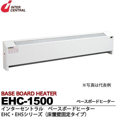 【インターセントラル】ベースボードヒーター自然対流方式ベースボード型電気暖房器EHCシリーズ床置壁固定タイプサーモスタット別売・ブラケット付属単相200V/1.5kwEHC-1500