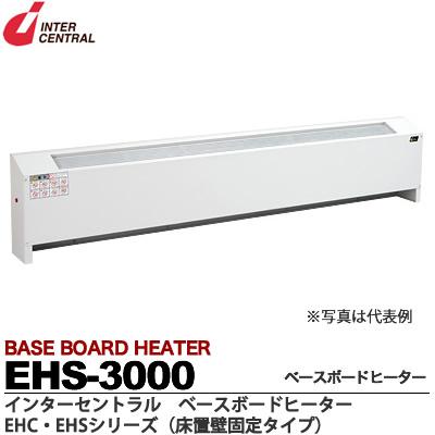 【インターセントラル】ベースボードヒーター自然対流方式ベースボード型電気暖房器EHSシリーズ床置壁固定タイプEHSタイプ:ステンレス製ヘアライン仕上サーモスタット別売・ブラケット付属単相200V/3.0kwEHC-3000
