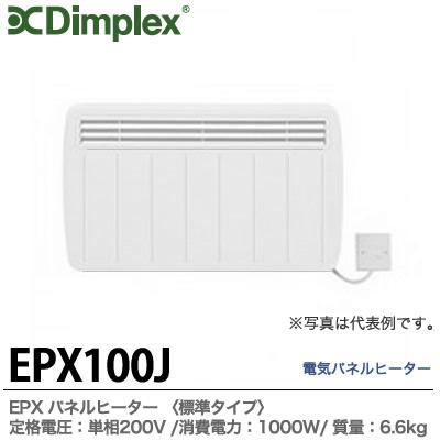 【Dimplex】ディンプレックスEPXパネルヒーター定格電圧:単相200V(50Hz/60Hz)/消費電力:1000W質量:6.6kg外形寸法:W620×H430×D110EPX100J