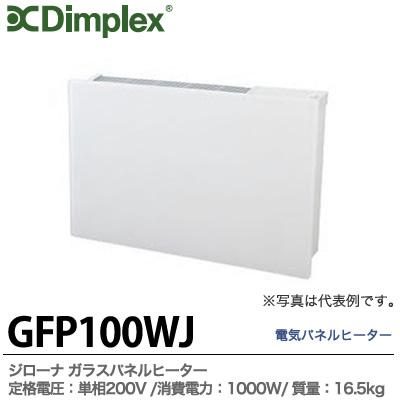【Dimplex】ディンプレックスジローナ ガラスパネルヒーター定格電圧:単相200V(50Hz/60Hz)/消費電力:1000W質量:16.5kg外形寸法:W700×H565×D107GFP100WJ