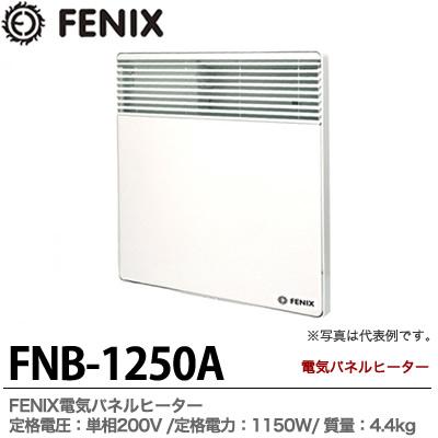 【FENIX】フェニックス電気パネルヒーター定格電圧:200V定格電力:1150W寸法:W606×H450×D80重量:4.4kgFNB-1000A, 那賀川町:3e1c9f51 --- officewill.xsrv.jp
