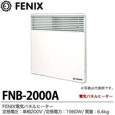 【FENIX】フェニックス電気パネルヒーター定格電圧:200V定格電力:1980W寸法:W902×H450×D80重量:6.4kgFNB-2000A