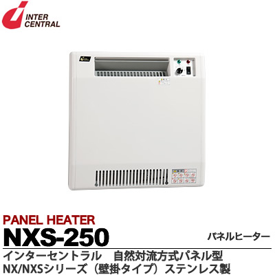 【インターセントラル】パネルヒーター自然対流式定格電圧:1Φ100V/200V(出荷後切替可能/出荷時200V)消費電力:0.25kw寸法:W490×H500×D70質量:6.8kgサーモスタット標準内蔵・ブラケット付属NXS-250