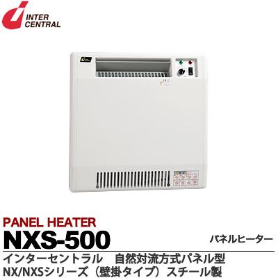 【インターセントラル】パネルヒーター自然対流式定格電圧:1Φ100V/200V(出荷後切替可能/出荷時200V)消費電力:0.5kw寸法:W490×H500×D70質量:6.8kgステンレス製/粉体塗装仕上サーモスタット標準内蔵・ブラケット付属NXS-500